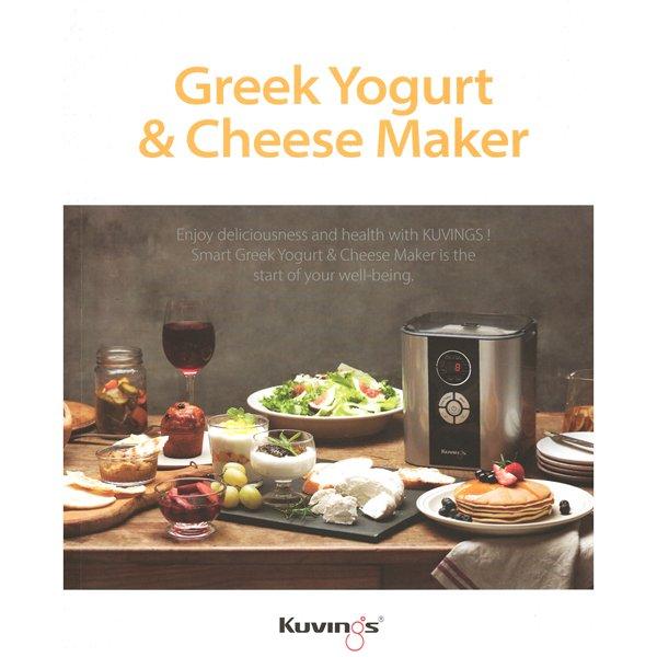 kuvings greek yogurt and cheese maker recipe book